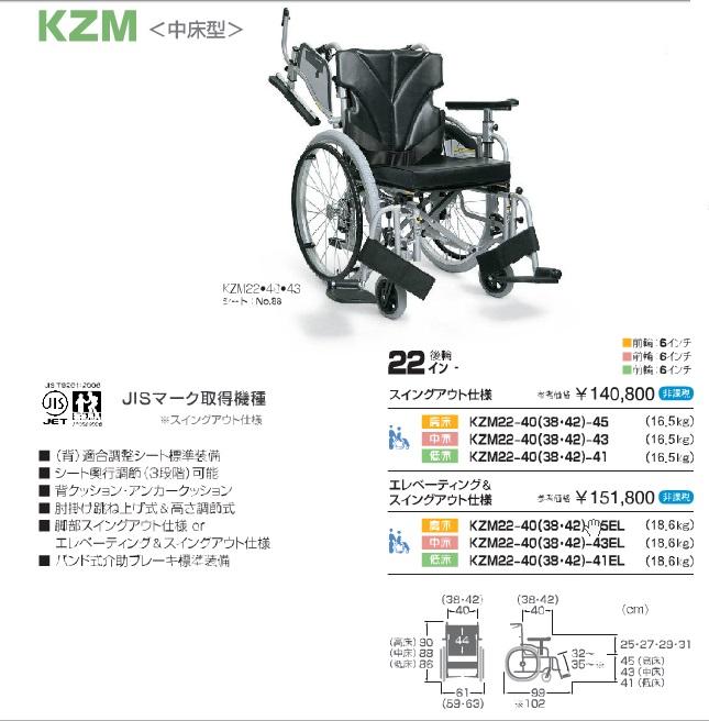 Xe lăn Kawamura KZM